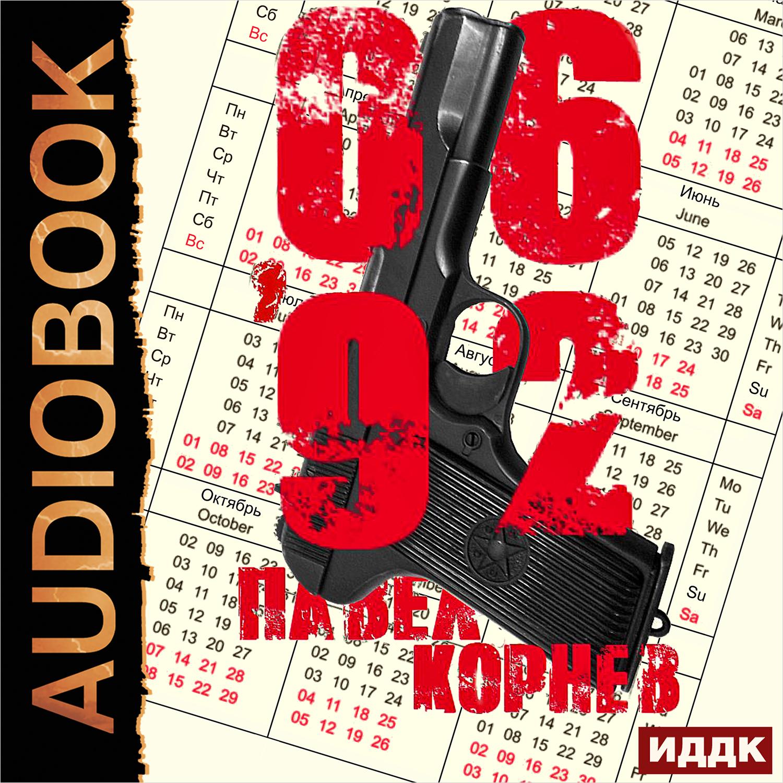 Корнев Павел 06'92 (цифровая версия) (Цифровая версия) павел коршунов жестокая игра рождение цифровая версия цифровая версия