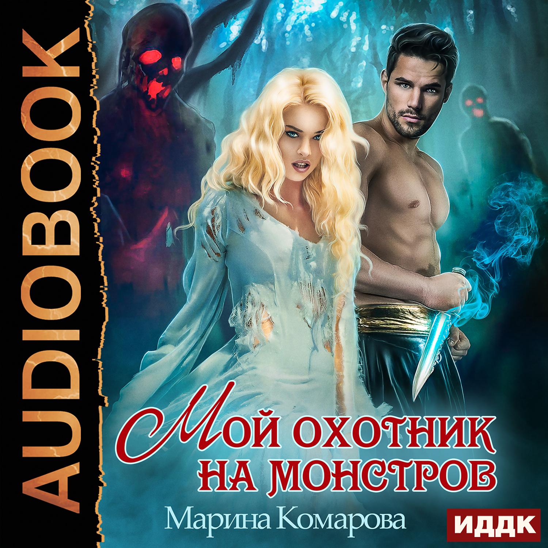 Комарова Марина Мой охотник на монстров (цифровая версия) (Цифровая версия)