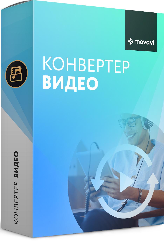 Movavi Конвертер Видео 20. Персональная лицензия (Цифровая версия)