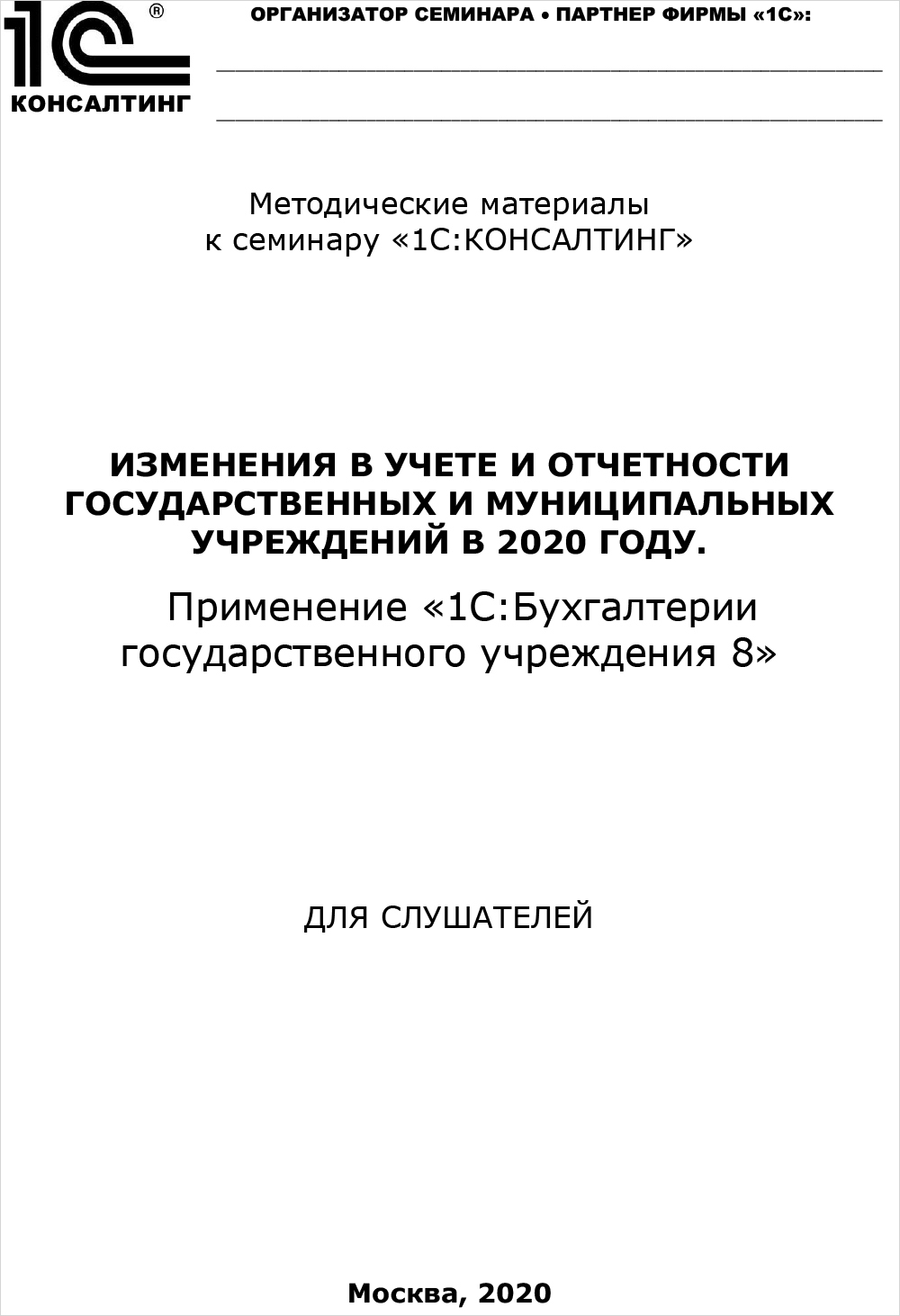 Изменения в учете и отчетности государственных и муниципальных учреждений в 2020 году. Применение 1С:Бухгалтерии государственного учреждения (цифровая версия) (Цифровая версия) фото