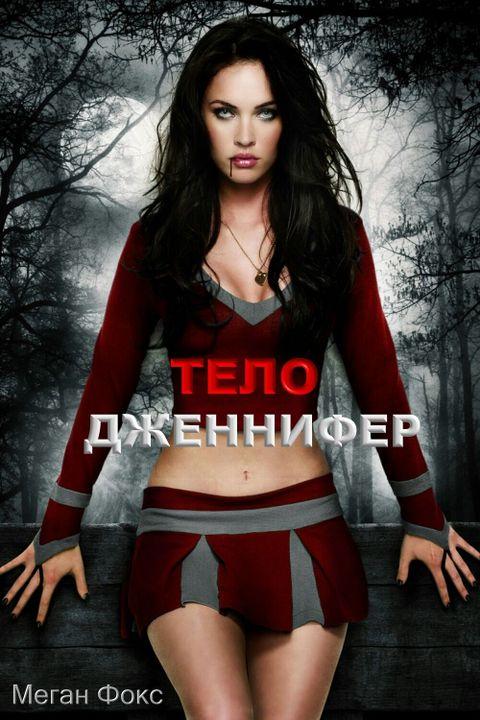 Тело Дженнифер (DVD) фото