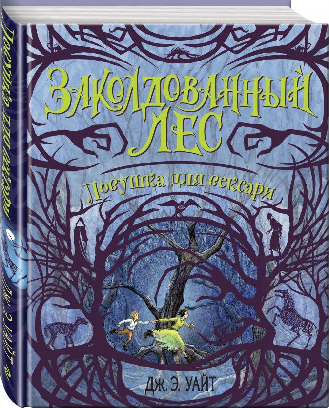 Фото - Уайт Дж.Э. Заколдованный Лес: Ловушка для вексари #2 лариса малмыгина кукол бояться – в лес неходить мистические истории