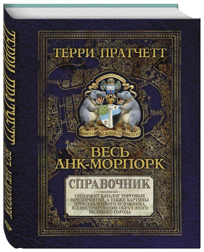 Терри Пратчетт Весь Анк-Морпорк: Путеводитель