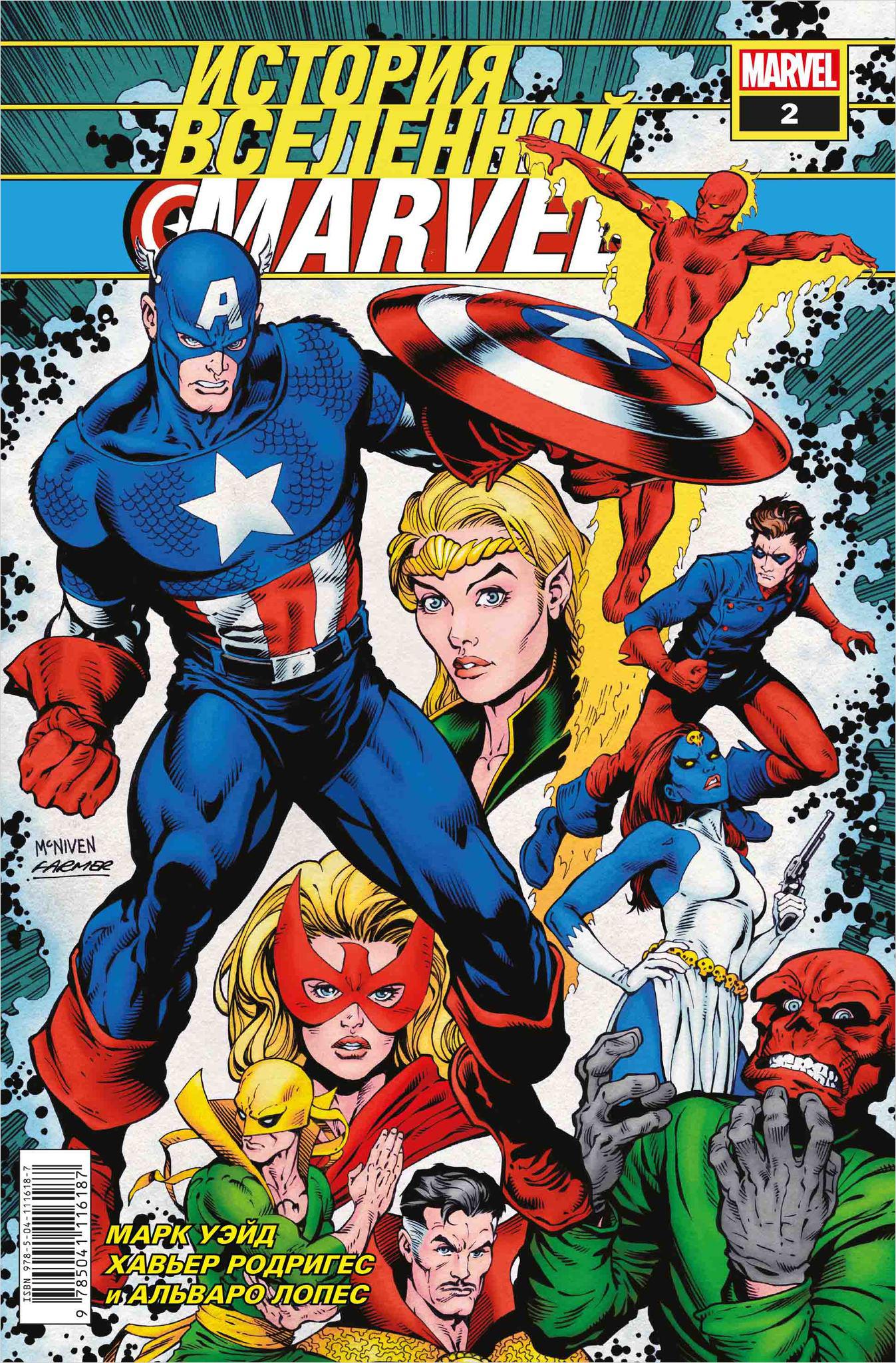 Комикс История вселенной Marvel. Выпуск 2 фото