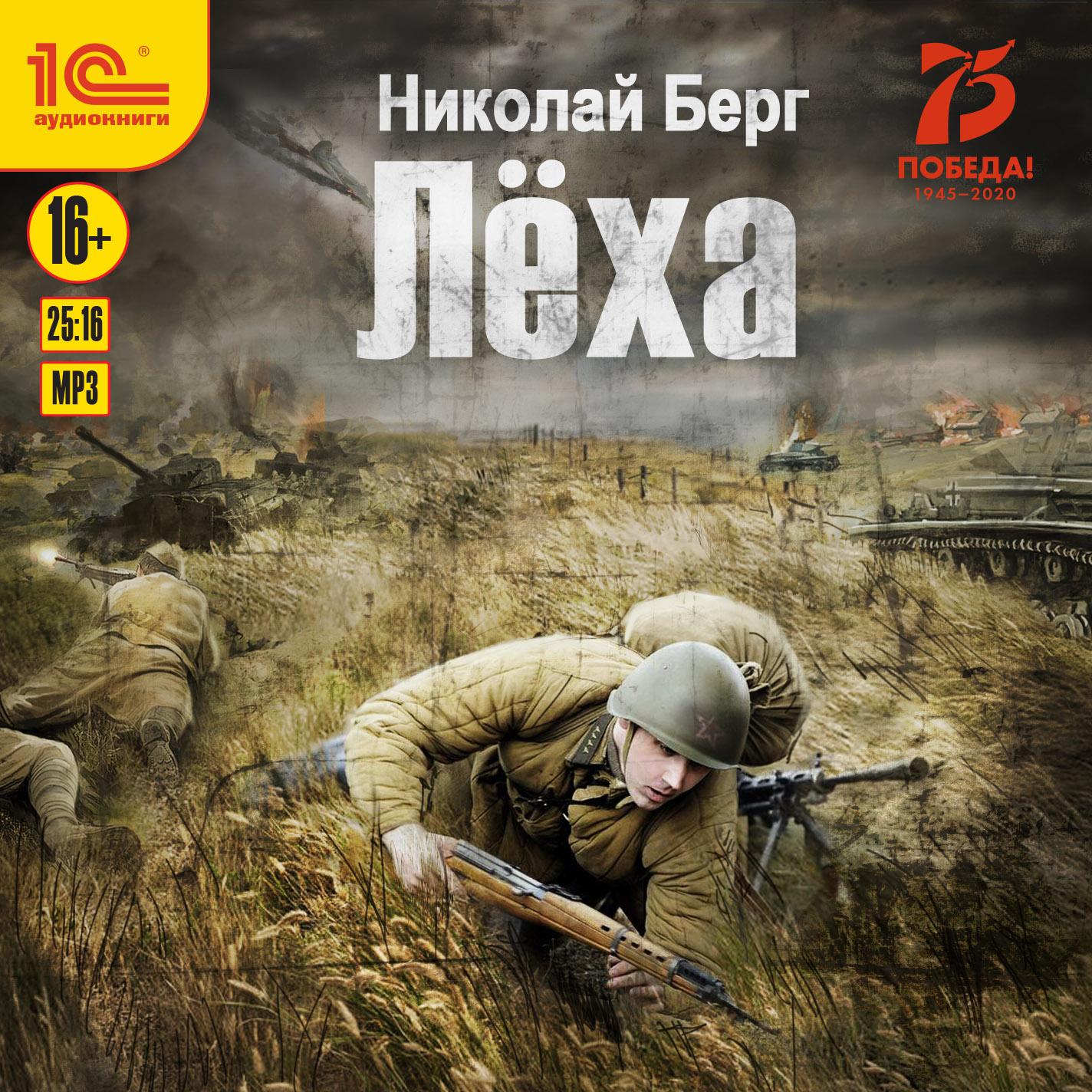 Николай Берг Лёха (цифровая версия) (Цифровая версия)