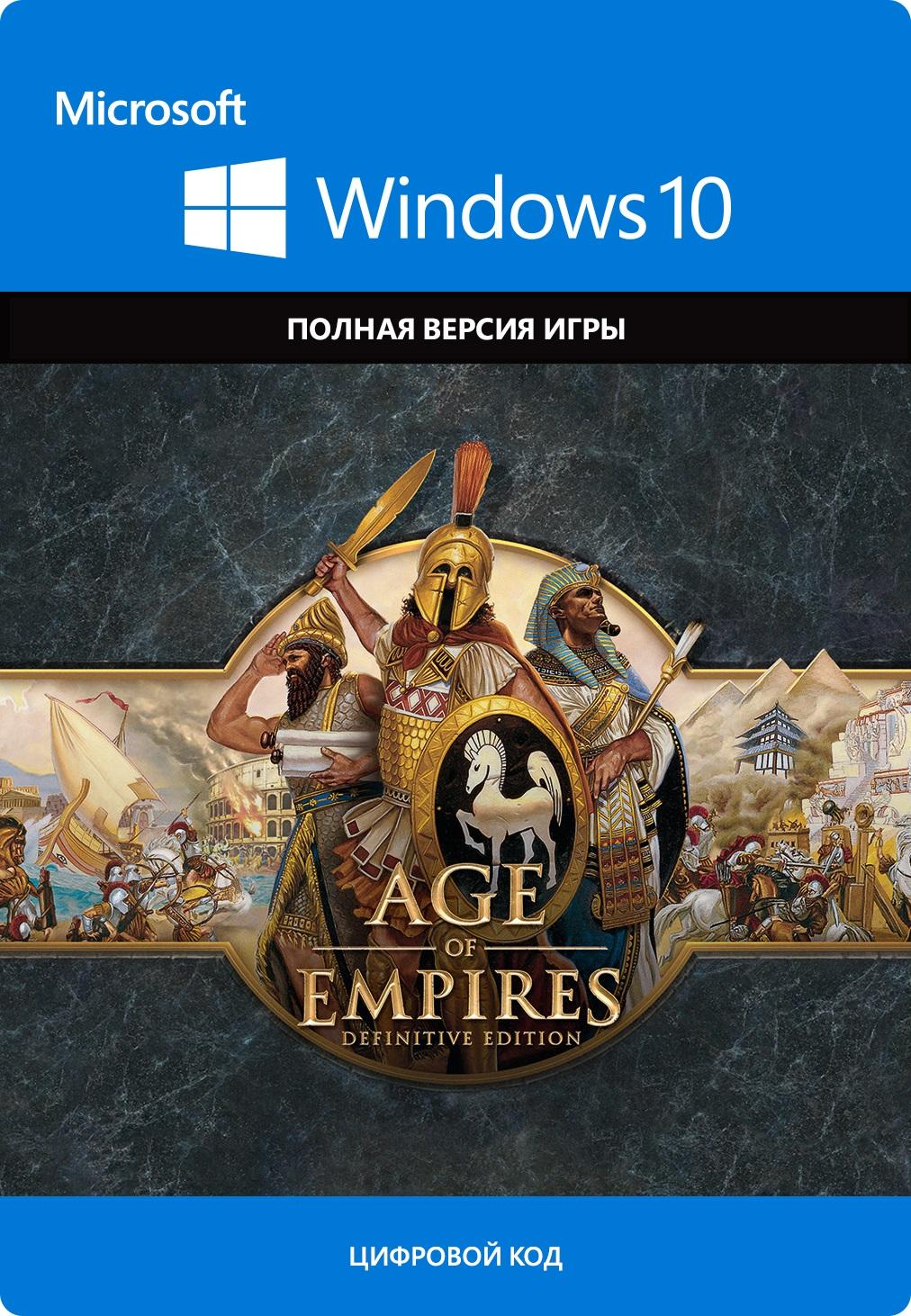 Age of Empires: Definitive Edition [Windows 10, Цифровая версия] (Цифровая версия) недорого