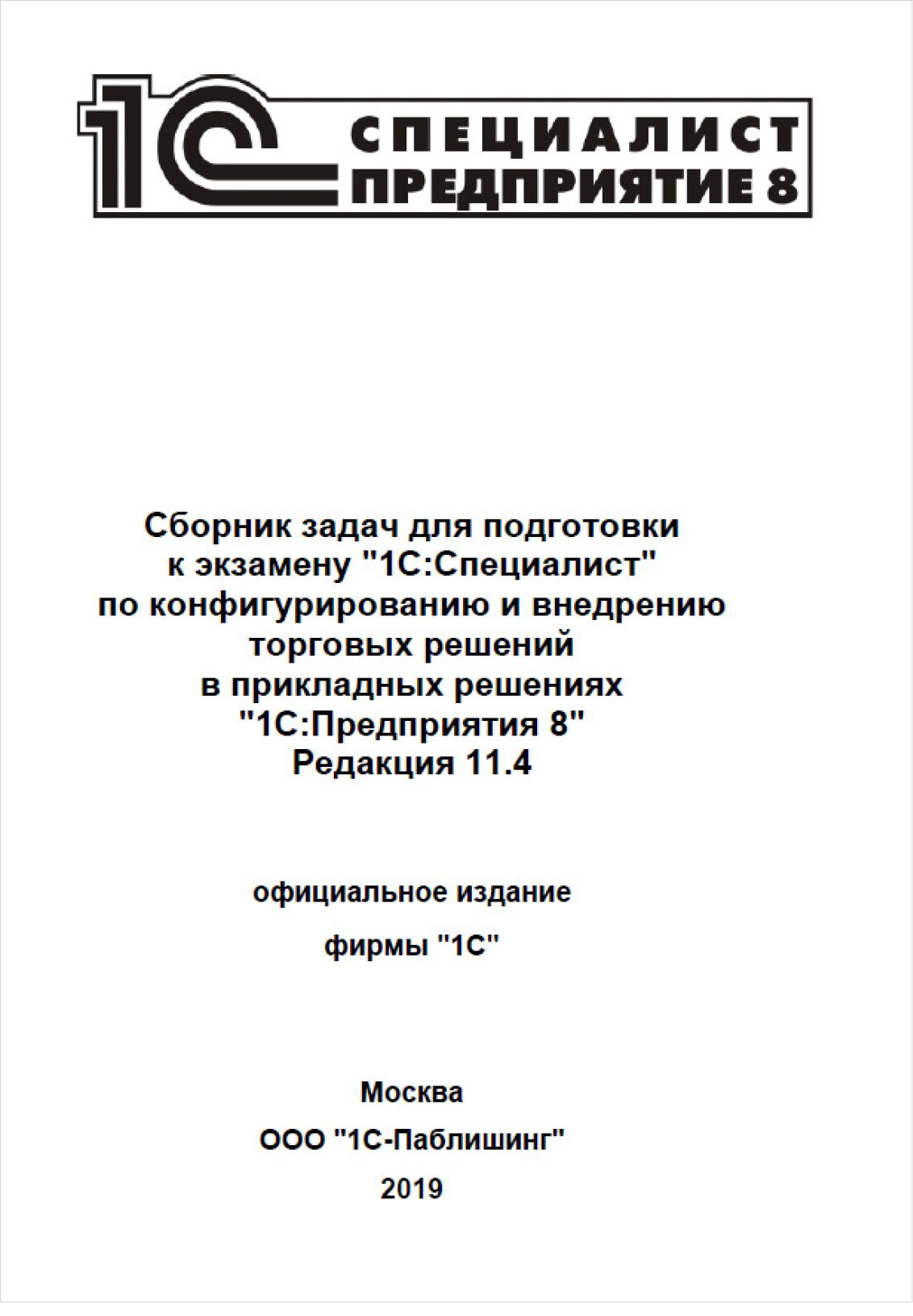 Сборник задач для подготовки к экзамену 1С:Специалист по конфигурированию и внедрению торговых решений в прикладных решениях 1С:Предприятия 8. Редакция 11.4 (цифровая версия) (Цифровая версия)