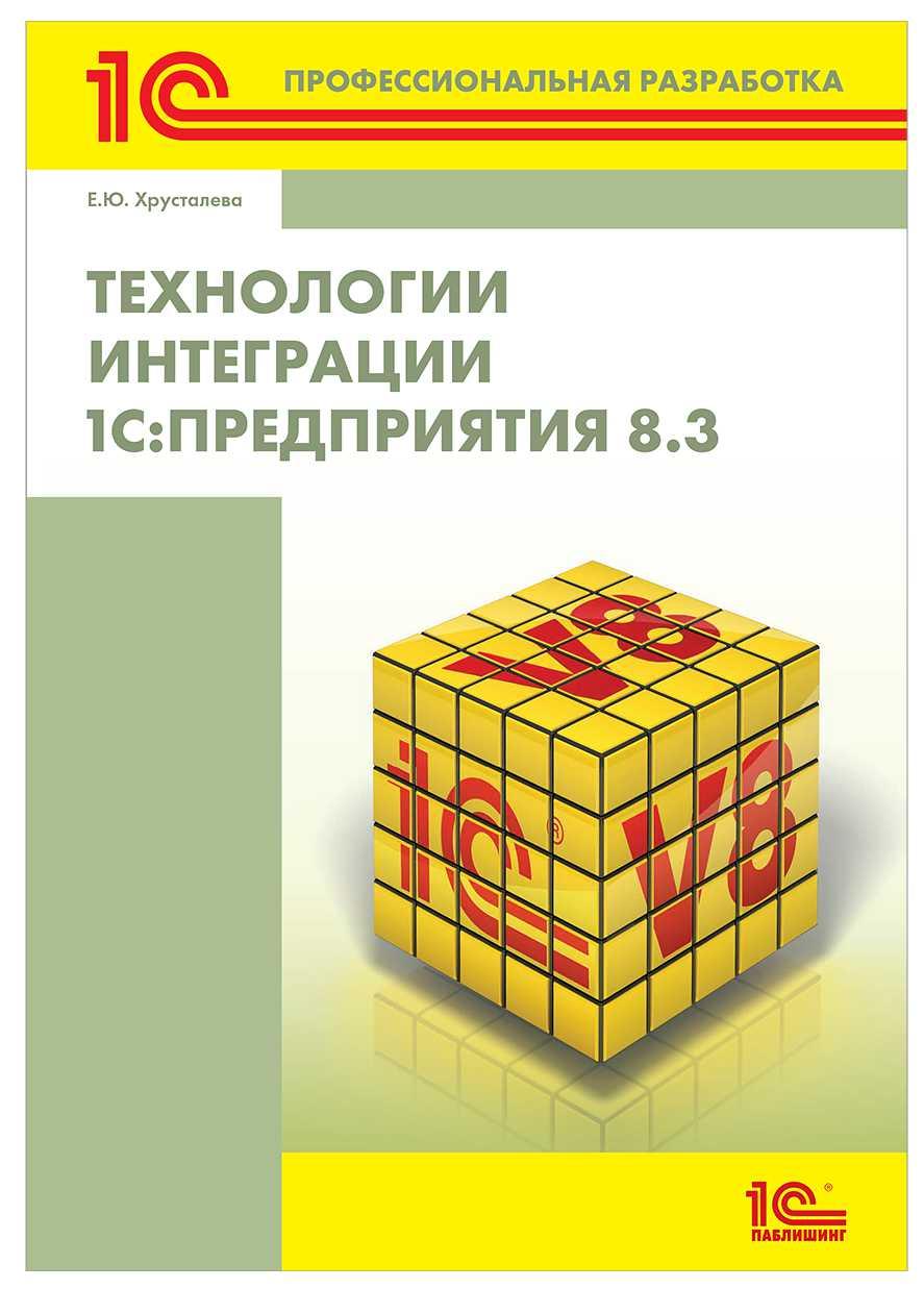 Хрусталева Е.Ю. Технологии интеграции «1С:Предприятия 8.3»