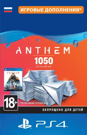 Anthem: 1050 Shards Pack [PS4, Цифровая версия] (Цифровая версия) anthem 1050 осколков shards pack [xbox one цифровая версия] цифровая версия