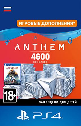 Anthem: 4600 Shards Pack [PS4, Цифровая версия] (Цифровая версия) anthem 1050 осколков shards pack [xbox one цифровая версия] цифровая версия