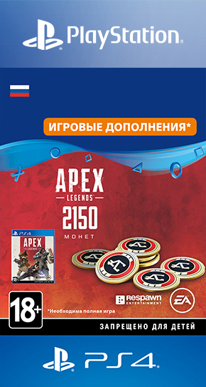 Apex Legends: Игровая валюта Coins 2000 (+150 Bonus) [PS4, Цифровая версия] (Цифровая версия)