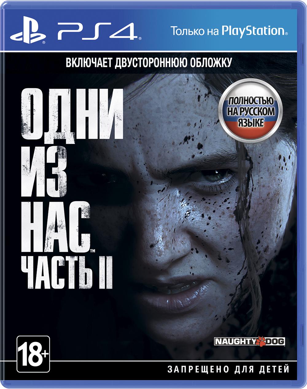 Одни из нас: Часть II [PS4] фото