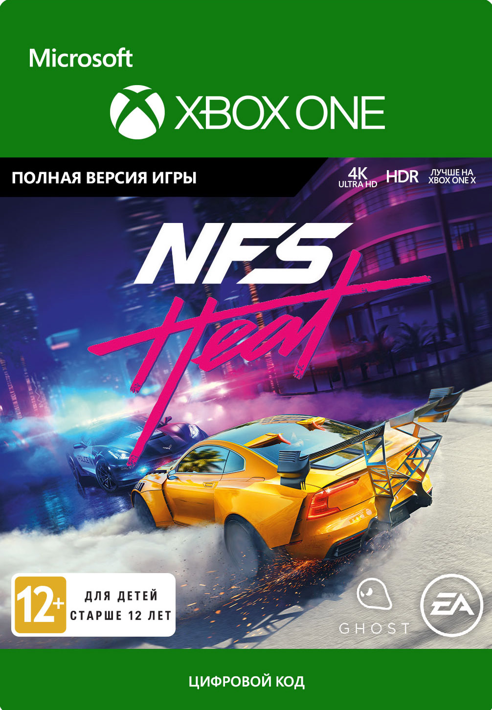 Need for Speed: Heat [Xbox One, Цифровая версия] (Цифровая версия) недорого