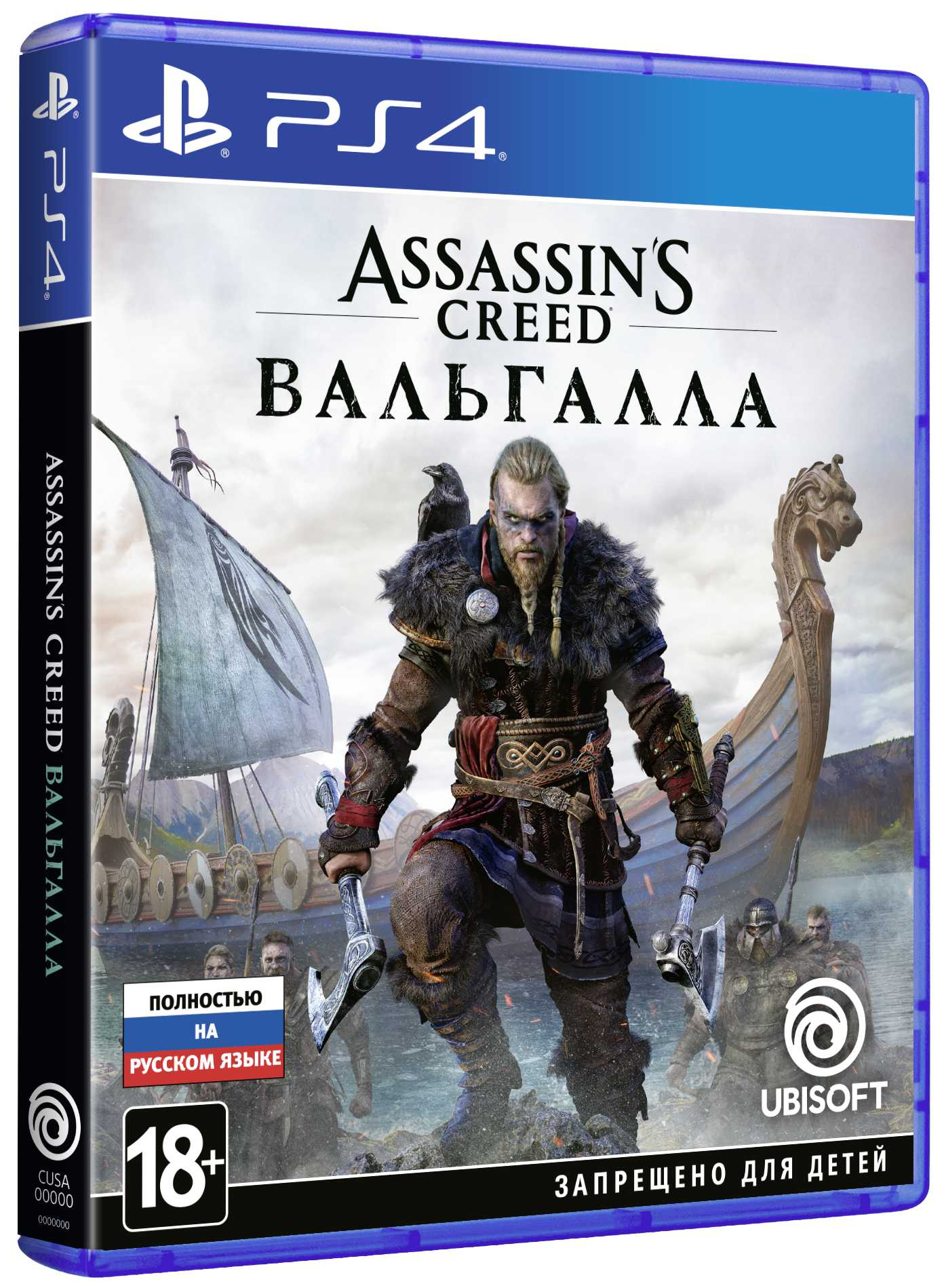 Assassin's Creed: Вальгалла [PS4] фото