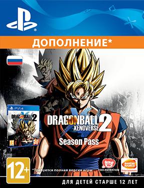 Dragon Ball Xenoverse 2. Season Pass [PS4, Цифровая версия] (Цифровая версия)