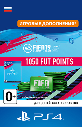FIFA 19 Ultimate Team: 1 050 очков FIFA Points [PS4, Цифровая версия] (Цифровая версия) ps4 fifa 20