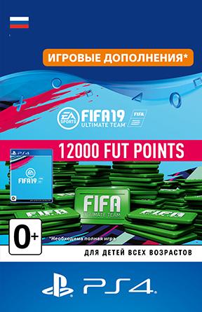 FIFA 19 Ultimate Team: 12000 очков FIFA Points [PS4, Цифровая версия] (Цифровая версия) ps4 fifa 20
