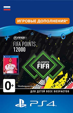 FIFA 20 Ultimate Team: 12000 очков FIFA Points [PS4, Цифровая версия] (Цифровая версия) fifa 21 ultimate team 250 очков fifa points [pc цифровая версия] цифровая версия