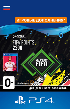 FIFA 20 Ultimate Team: 2200 очков FIFA Points [PS4, Цифровая версия] (Цифровая версия) ps4 fifa 20