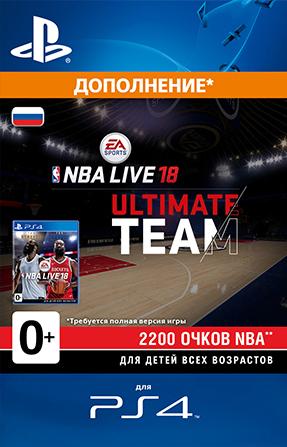 NBA LIVE 18 Ultimate Team: 2200 очков NBA POINTS Points. Дополнение [PS4, Цифровая версия] (Цифровая версия)