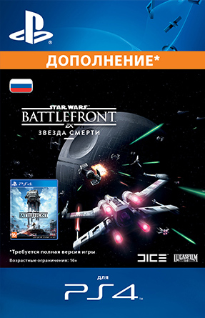 Star Wars: Battlefront – Звезда смерти. Дополнение [PS4, Цифровая версия] (Цифровая версия)