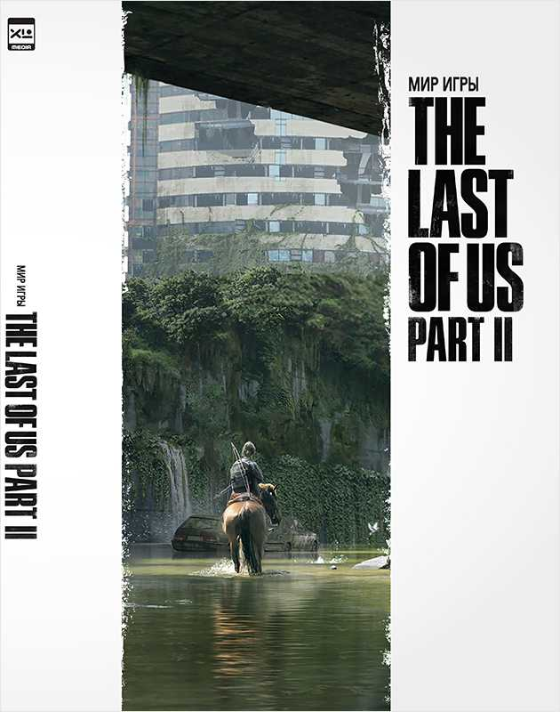 Naughty Dog Артбук Мир игры The Last Of Us Part II