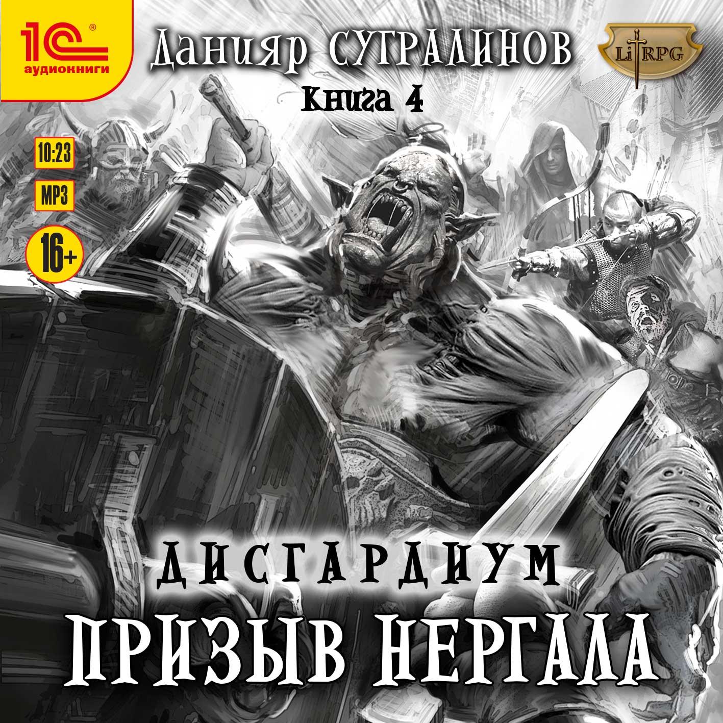 Данияр Сугралинов Дисгардиум: Призыв Нергала (цифровая версия) (Цифровая версия)