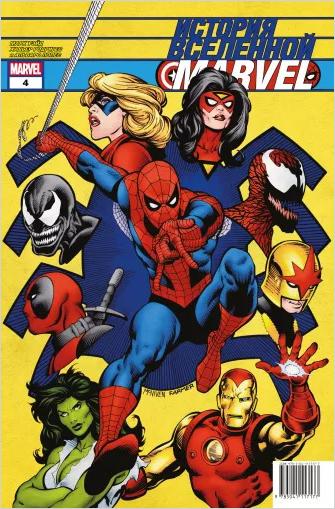 Уэйд Марк Комикс История вселенной Marvel. Выпуск 4