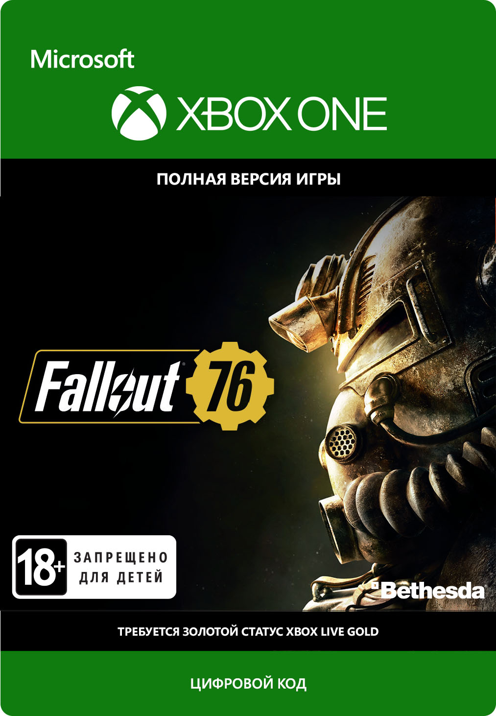 Fallout 76 [Xbox One, Цифровая версия] (Цифровая версия)