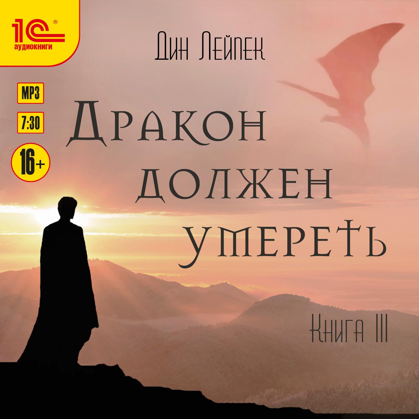 Фото - Дин Лейпек Дракон должен умереть. Книга 3 (цифровая версия) (Цифровая версия) ильин а победитель должен умереть