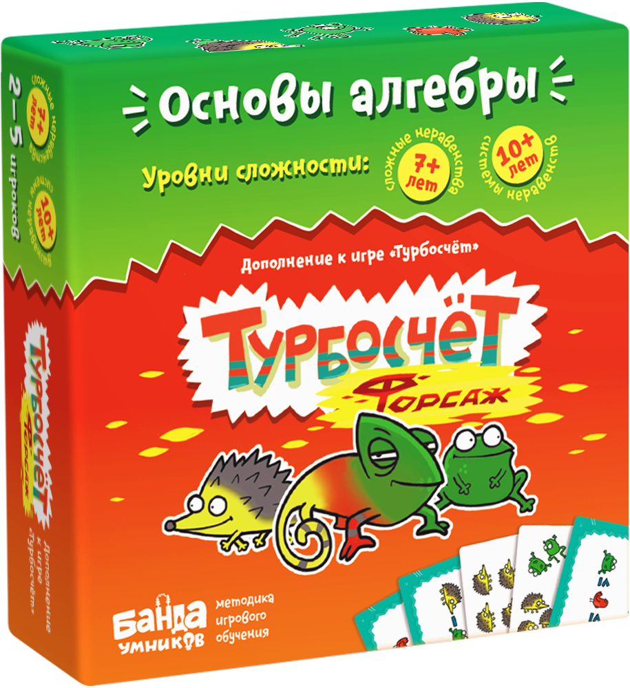 Настольная игра Турбосчёт: Форсаж.
