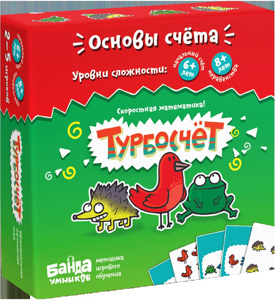 Настольная игра Турбосчёт.