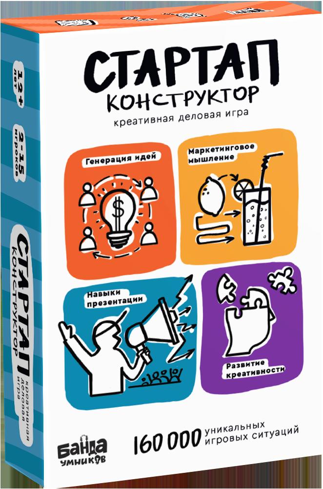 Фото - Настольная игра Стартап-конструктор настольная игра банда умников стартап конструктор ум050