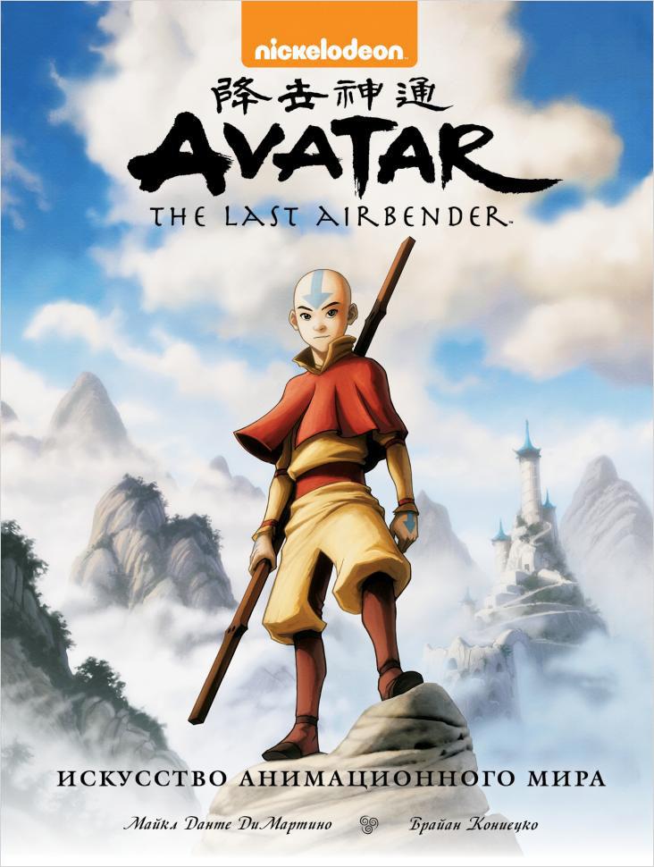 Майкл Данте ДиМартино, Брайан Кониецко Артбук Avatar: The Last Airbender – Аватар Аанг. Искусство анимационного мира