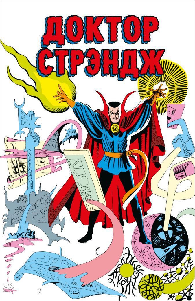 Стэн Ли Комикс Классика Marvel: Доктор Стрэндж