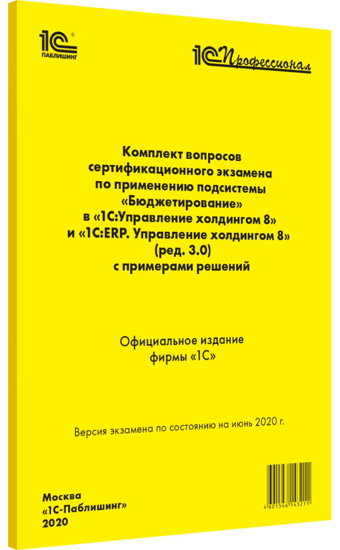 Комплект вопросов сертификационного экзамена по применению подсистемы «Бюджетирование» в «1С:Управление холдингом 8» и «1С:ERP. Управление холдингом 8» с примерами решений (ред.3.0)