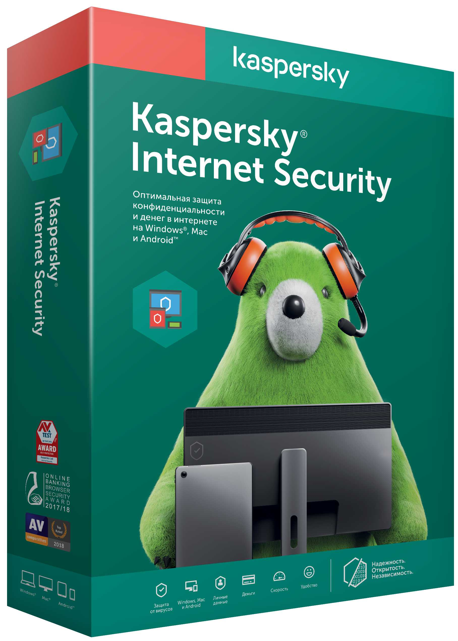 Kaspersky Internet Security для всех устройств. Base Retail Pack (3 устройства, 1 год) [Цифровая версия] (Цифровая версия)