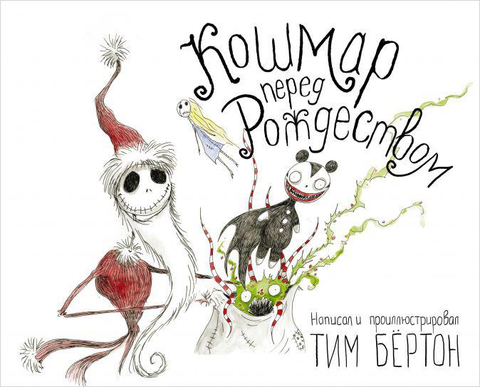 Тим Бёртон (Tim Burton) Кошмар перед Рождеством