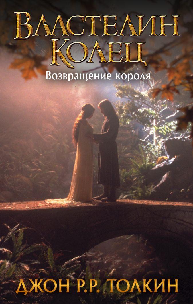 Джон Рональд Руэл Толкин Властелин Колец: Возвращение короля