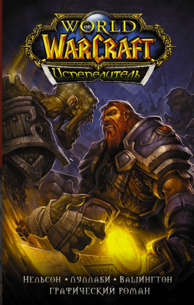 Вашингтон Тони, Луллаби Людо, Нельсон Микки Комикс World of Warcraft: Испепелитель
