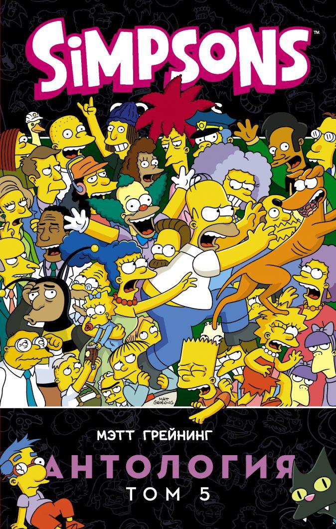 Мэтт Грейнинг Комикс Simpsons: Антология. Том 5