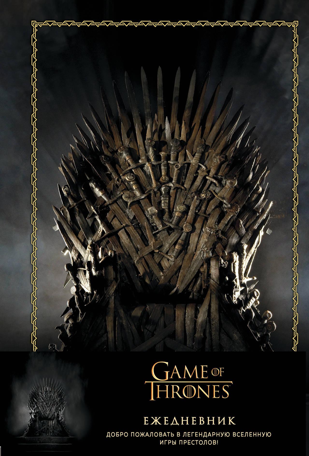 Ежедневник Game Of Thrones Трон А5