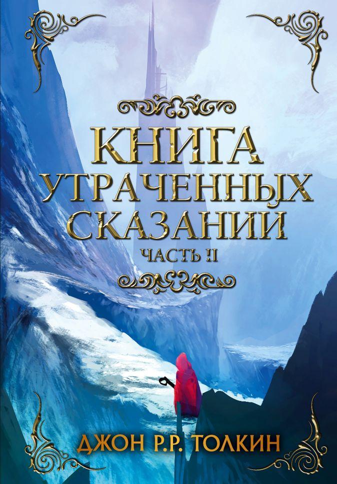 Джон Рональд Руэл Толкин Книга утраченных сказаний: Толкин Д.Р.Р. Часть 2