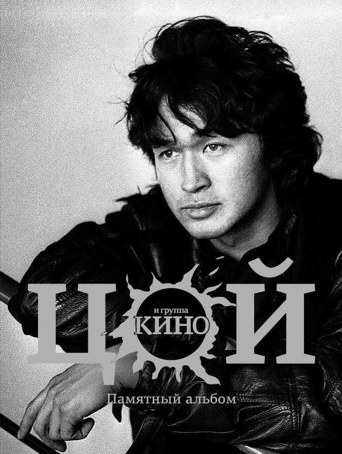 Калгин Виталий Виктор Цой и группа Кино. Памятный альбом