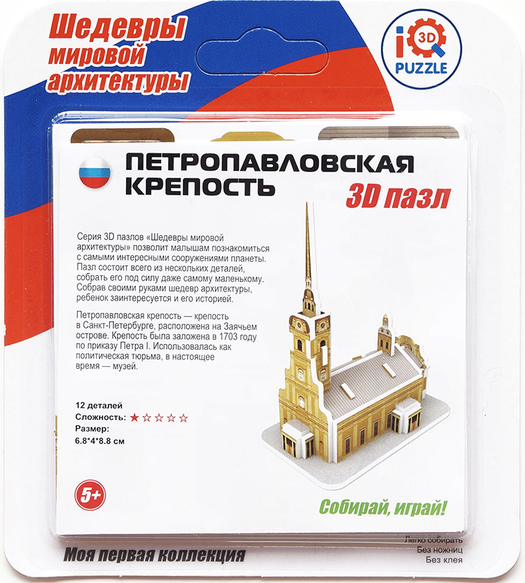 IQ 3D Puzzle: Петропавловская крепость