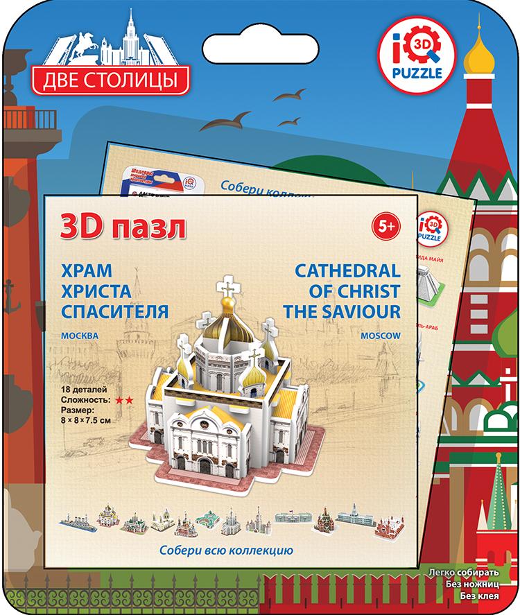 IQ 3D Puzzle: Храм Христа Спасителя (Москва)