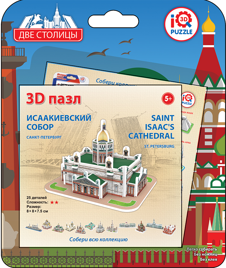 IQ 3D Puzzle: Исаакиевский Собор (Санкт-Петербург)