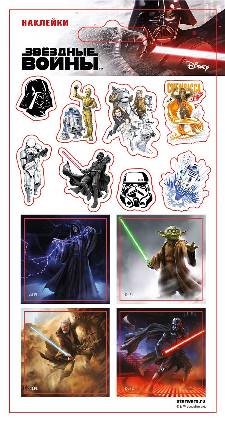 Набор наклеек пленочных Disney 1: Звёздные войны 1 спортивные брюки disney звездные войны черный