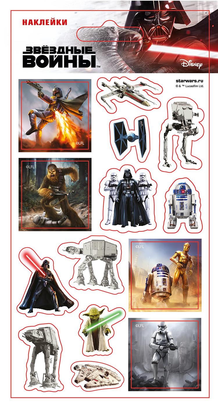Набор наклеек пленочных Disney 1: Звёздные войны 3 спортивные брюки disney звездные войны черный