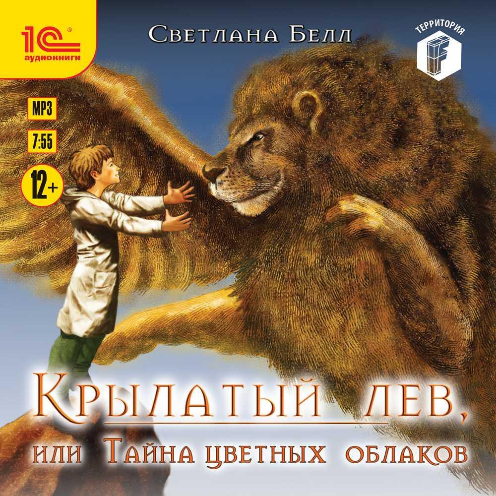 Светлана Белл Крылатый лев, или тайна цветных облаков (цифровая версия) (Цифровая версия)